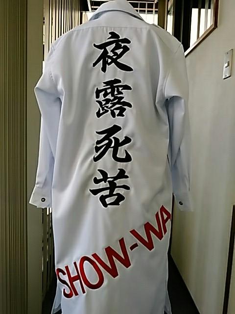 特攻服に夜露死苦SHOW-WAの刺繍