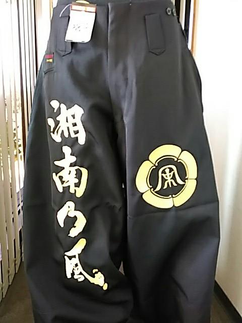 特攻服に湘南乃風、風マークの刺繍