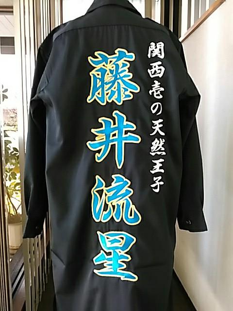 特攻服にジャニーズウエスト藤井流星の刺繍