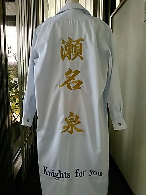 特攻服に瀬名 泉の刺繍