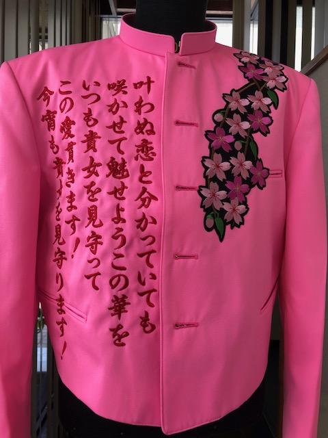 ピンク学ランにしだれ桜と詩の刺繍