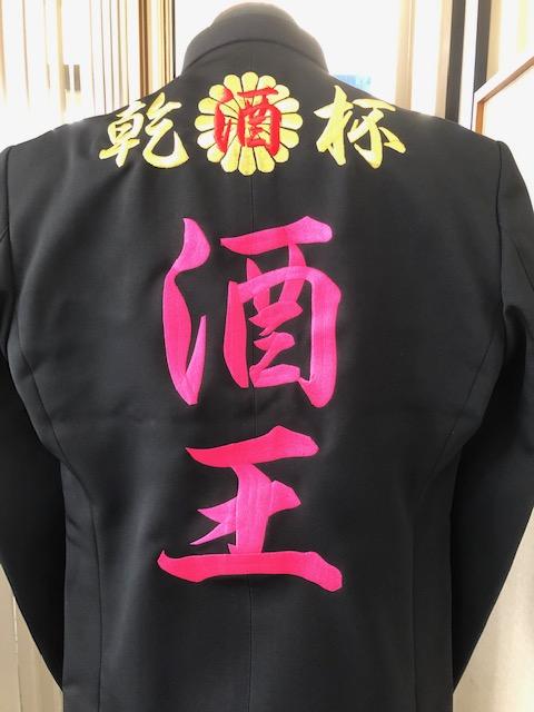 学ランに酒王の刺繍