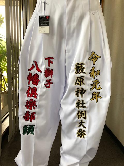 特攻服にお祭りの刺繍