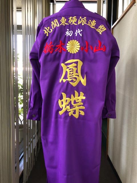 特攻服に北関東硬派連盟の刺繍