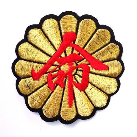 菊紋刺繍ワッペン 「命菊」