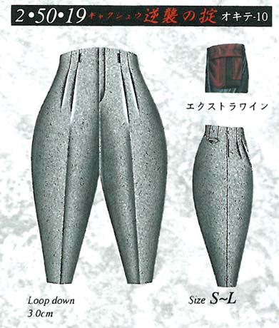 変形学生ズボン ボンタン ツータック 「逆襲の掟」