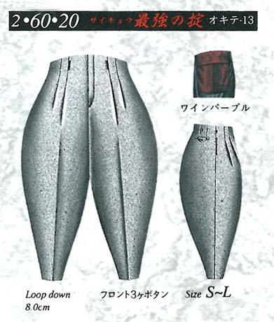 変形学生ズボン ボンタン ツータック 「最強の掟」
