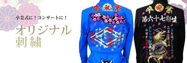 fafae1a3471c8 卒業式やコンサートに!オリジナル刺繍|変形学生服・特攻服の通販 コーソ